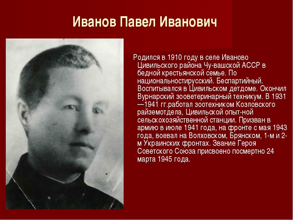 Иванов Павел Иванович Родился в 1910 году в селе Иваново Цивильского района Ч...