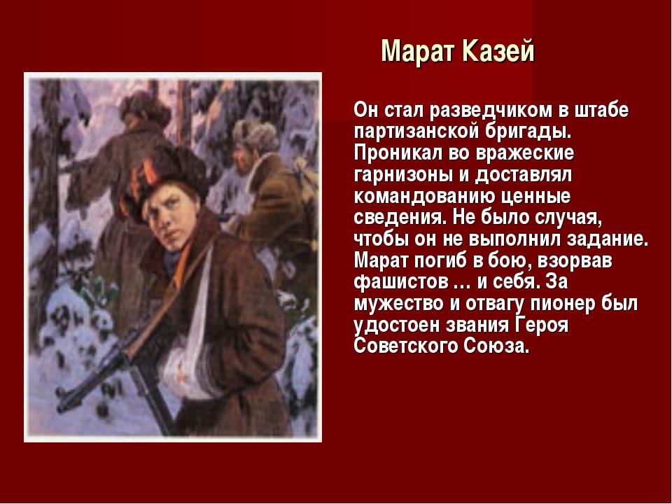 Марат Казей Он стал разведчиком в штабе партизанской бригады. Проникал во вр...