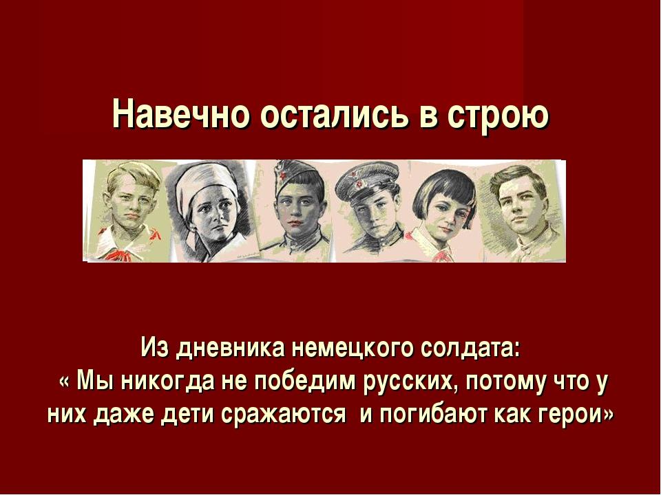 Навечно остались в строю Из дневника немецкого солдата: « Мы никогда не побе...