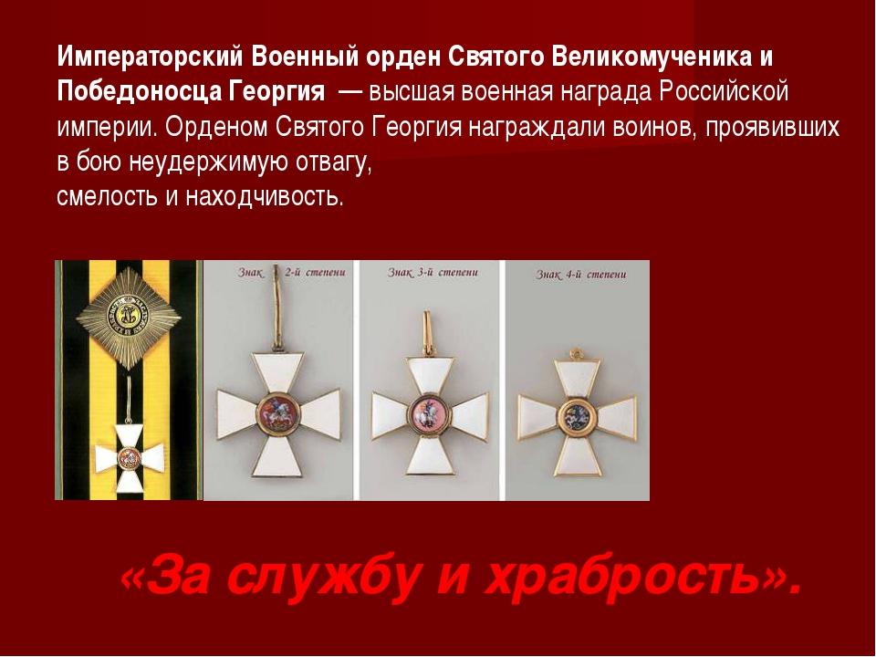 Императорский Военный орден Святого Великомученика и Победоносца Георгия — вы...