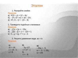 б) - 3y =27, x = 27 : (- 3), x = - 9. в) - 25a = - 5, а = - 5 : (- 25), a = 1
