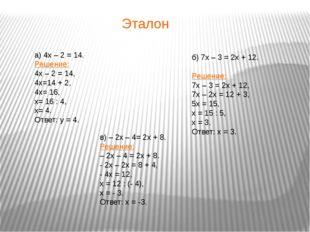 б) 7x – 3 = 2x + 12. Решение: 7x – 3 = 2x + 12, 7x – 2x = 12 + 3, 5x = 15, x