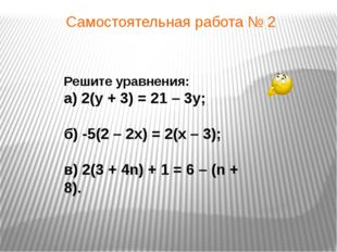Самостоятельная работа № 2 Решите уравнения: а) 2(y + 3) = 21 – 3y; б) -5(2 –