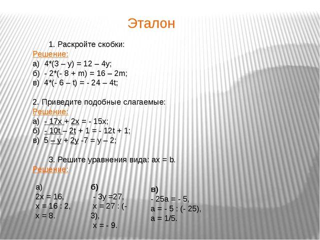 б) - 3y =27, x = 27 : (- 3), x = - 9. в) - 25a = - 5, а = - 5 : (- 25), a = 1...