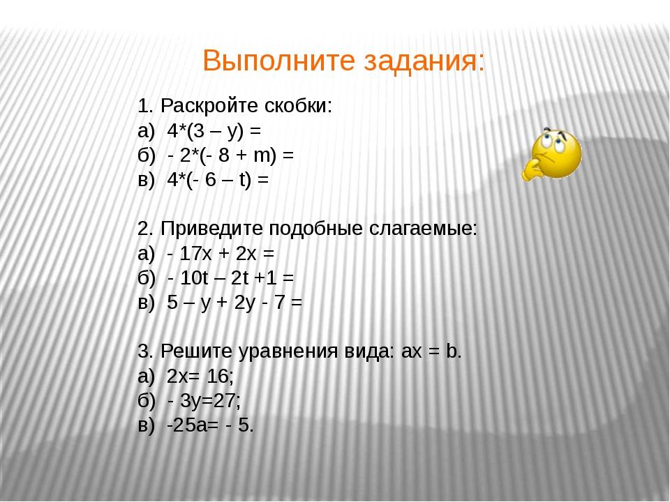 1. Раскройте скобки: а) 4*(3 – y) = б) - 2*(- 8 + m) = в) 4*(- 6 – t) = 2. Пр...