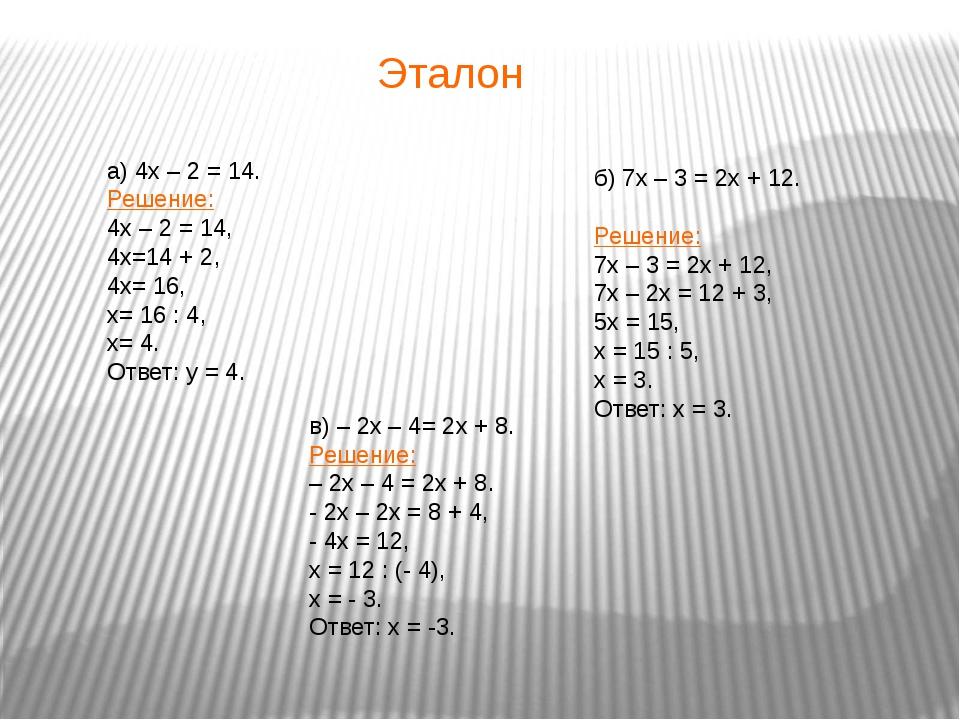 б) 7x – 3 = 2x + 12. Решение: 7x – 3 = 2x + 12, 7x – 2x = 12 + 3, 5x = 15, x...