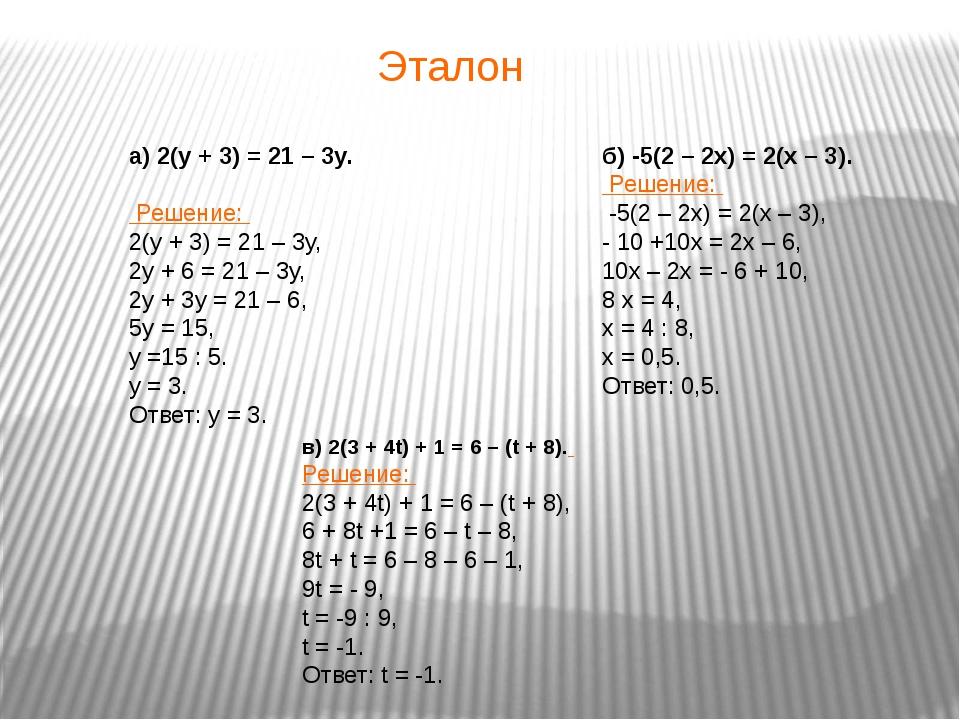 б) -5(2 – 2x) = 2(x – 3). Решение: -5(2 – 2x) = 2(x – 3), - 10 +10x = 2x – 6,...
