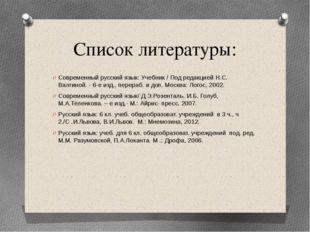 Список литературы: Современный русский язык: Учебник / Под редакцией Н.С. Вал