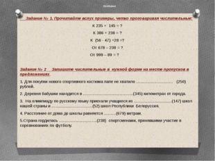 Исследование Задание № 1. Прочитайте вслух примеры, четко проговаривая числит