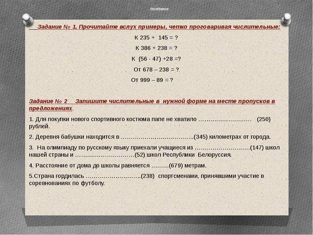 Исследование Задание № 1. Прочитайте вслух примеры, четко проговаривая числит...