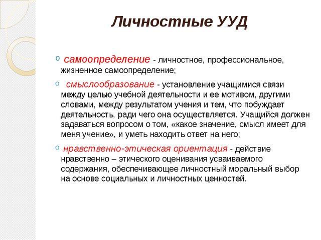 Личностные УУД самоопределение - личностное, профессиональное, жизненное само...