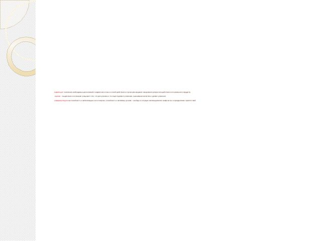 коррекция – внесение необходимых дополнений и корректив в план и способ дейс...