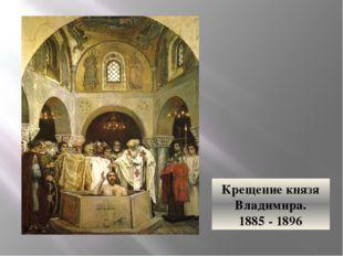 Крещение князя Владимира. 1885 - 1896