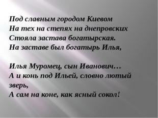 Под славным городом Киевом На тех на степях на днепровских Стояла застава бог