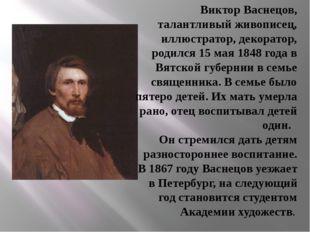 Виктор Васнецов, талантливый живописец, иллюстратор, декоратор, родился 15 ма