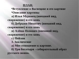 ПЛАН. Вступление о Васнецове и его картине Описание картины а) Илья Муромец