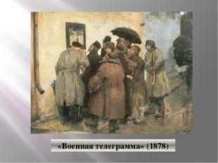 «Военная телеграмма» (1878)