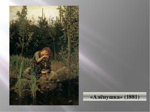 «Алёнушка» (1881)