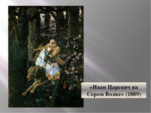 «Иван Царевич на Сером Волке» (1889)