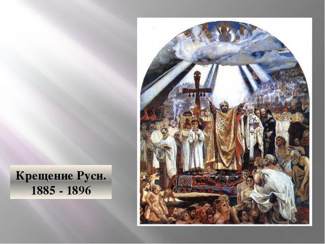 Крещение Руси. 1885 - 1896