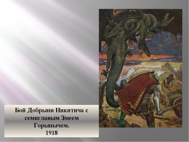 Бой Добрыни Никитича с семиглавым Змеем Горынычем. 1918