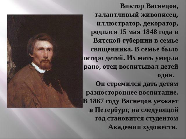 Виктор Васнецов, талантливый живописец, иллюстратор, декоратор, родился 15 ма...
