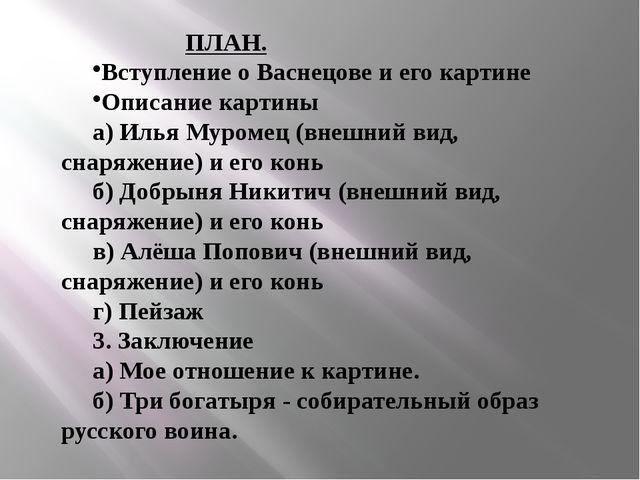 ПЛАН. Вступление о Васнецове и его картине Описание картины а) Илья Муромец...