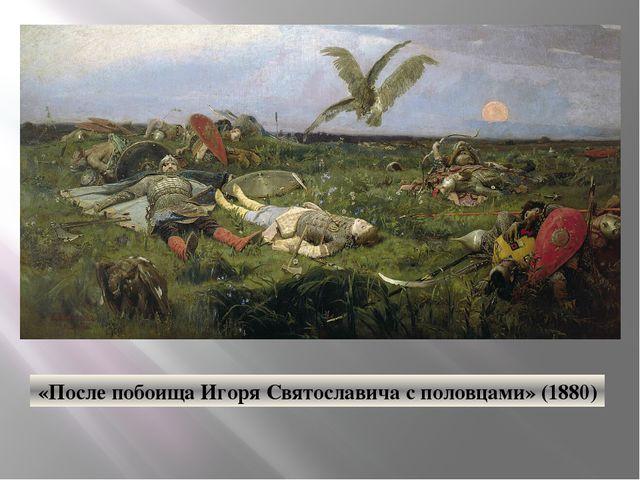 «После побоища Игоря Святославича с половцами» (1880)