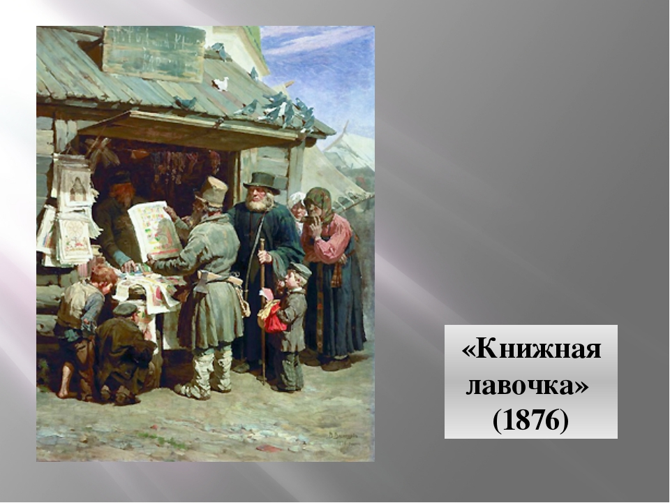 «Книжная лавочка» (1876)