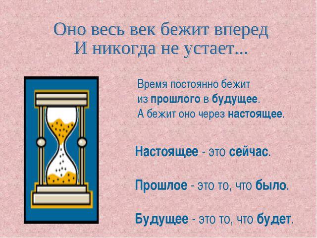 Время постоянно бежит из прошлого в будущее. А бежит оно через настоящее. Нас...