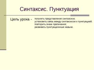 Синтаксис. Пунктуация Цель урока - получить представления синтаксисе; установ