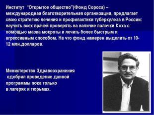 """Институт """"Открытое общество""""(Фонд Сороса) – международная благотворительная о"""