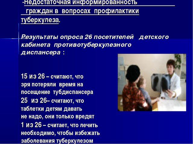 -Недостаточная информированность граждан в вопросах профилактики туберкулеза...