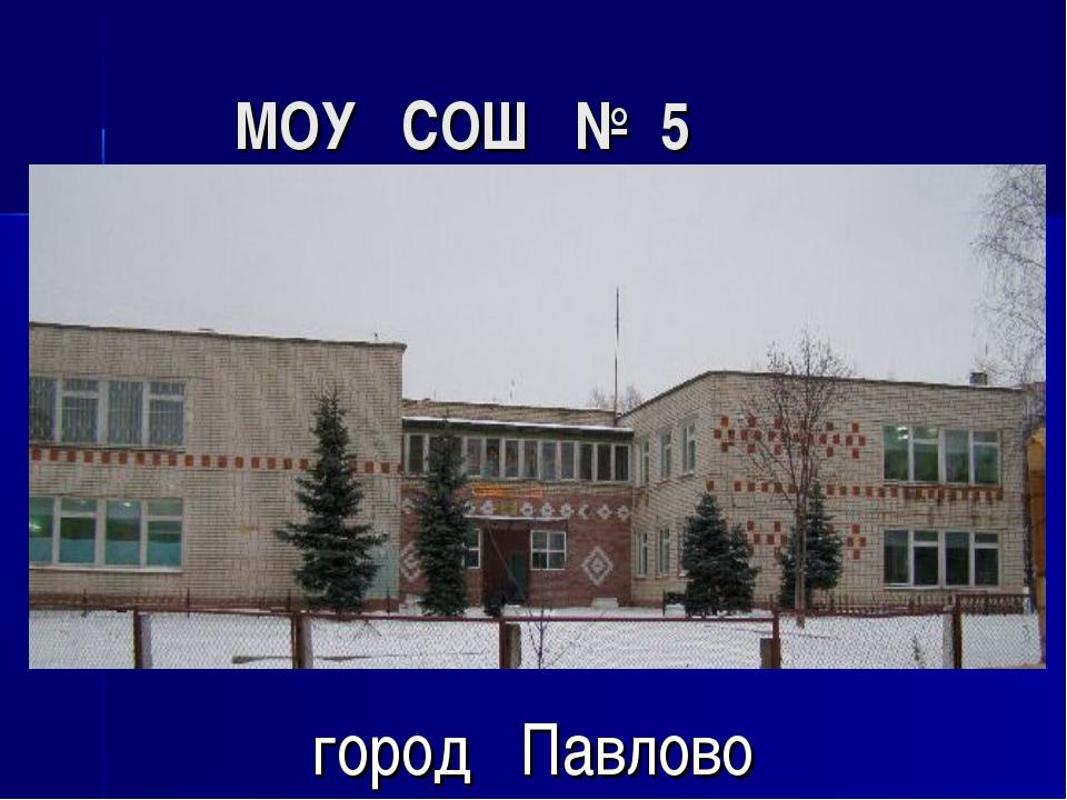 МОУ СОШ № 5 город Павлово