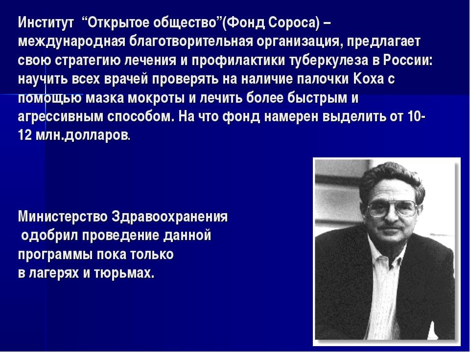 """Институт """"Открытое общество""""(Фонд Сороса) – международная благотворительная о..."""