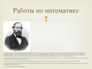 Работы по математике Бернхард Риман (1863) В знаменитом докладе «О гипотезах,