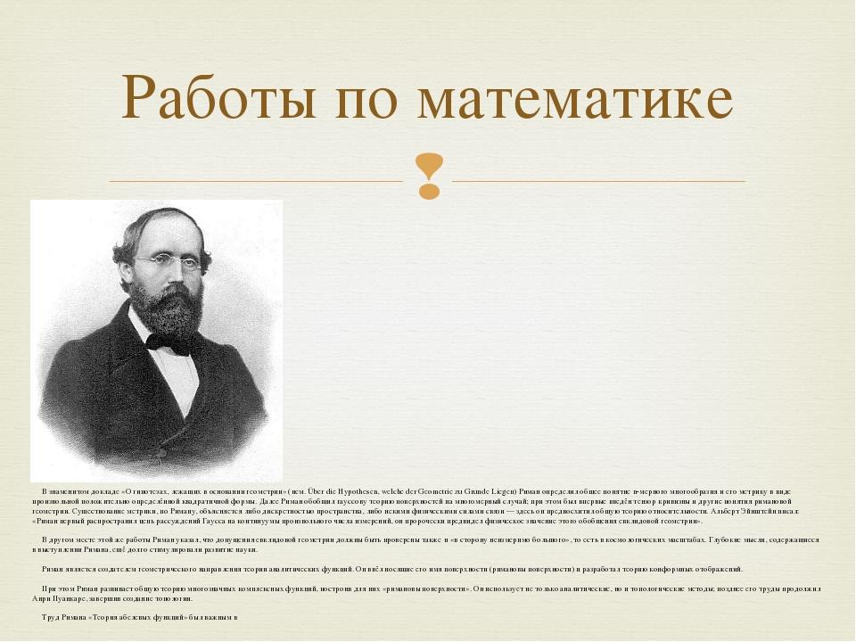 Работы по математике Бернхард Риман (1863) В знаменитом докладе «О гипотезах,...