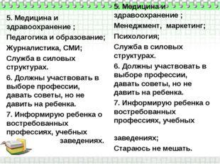 5. Медицина и здравоохранение ; Педагогика и образование; Журналистика, СМИ;