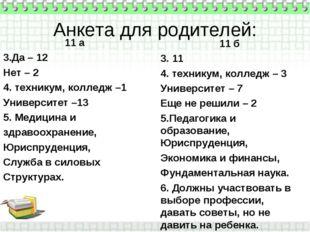 Анкета для родителей: 11 а Да – 12 Нет – 2 4. техникум, колледж –1 Университе