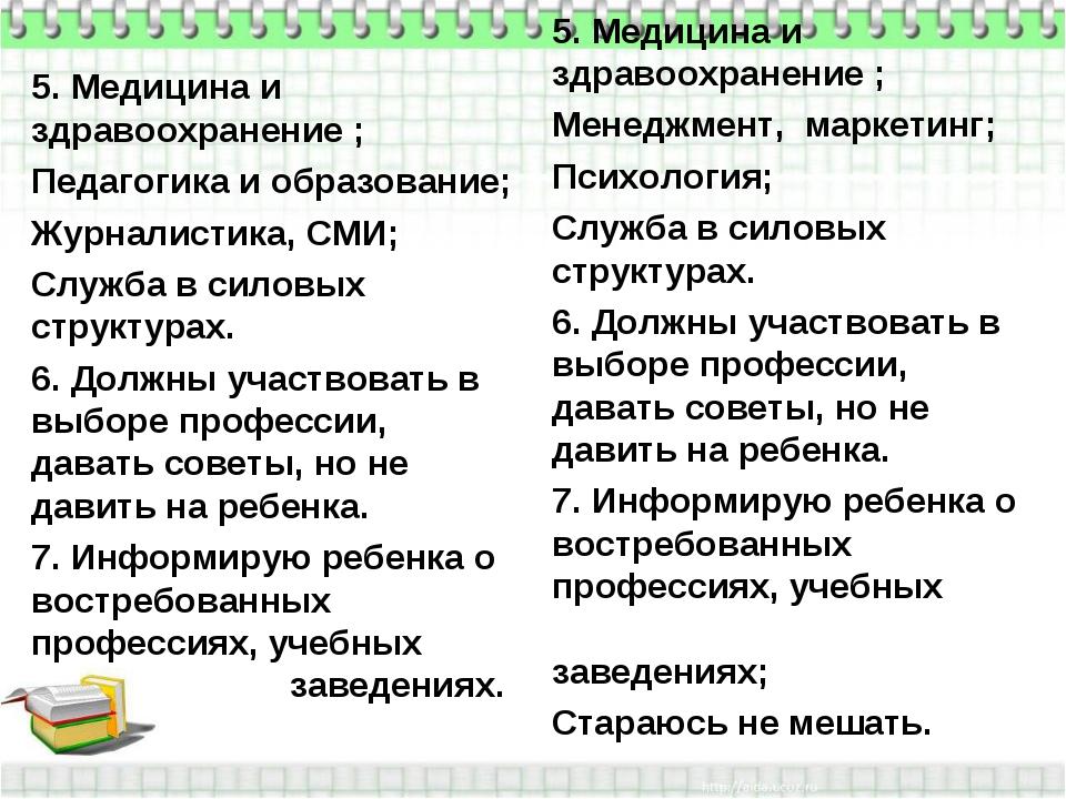 5. Медицина и здравоохранение ; Педагогика и образование; Журналистика, СМИ;...