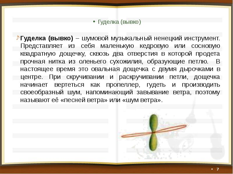 http://hippt.net/u/storage/ppt_11014/13d0f-1395522183-07.jpg