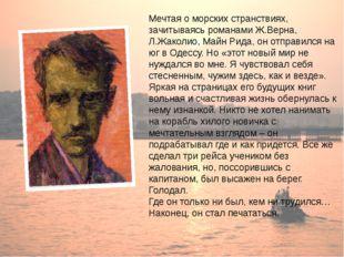 Мечтая о морских странствиях, зачитываясь романами Ж.Верна, Л.Жаколио, Майн Р