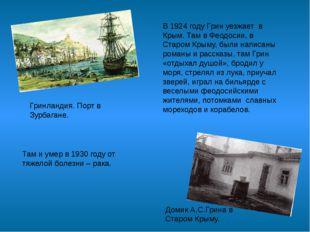 Домик А.С.Грина в Старом Крыму. Гринландия. Порт в Зурбагане. В 1924 году Гри