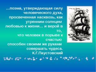 …поэма, утверждающая силу человеческого духа, просвеченная насквозь, как утре
