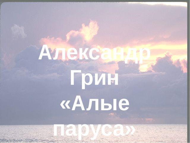Александр Грин «Алые паруса»