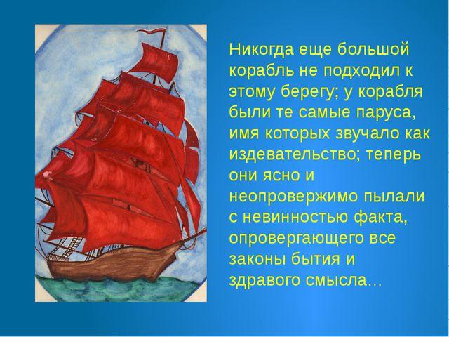 Никогда еще большой корабль не подходил к этому берегу; у корабля были те сам...