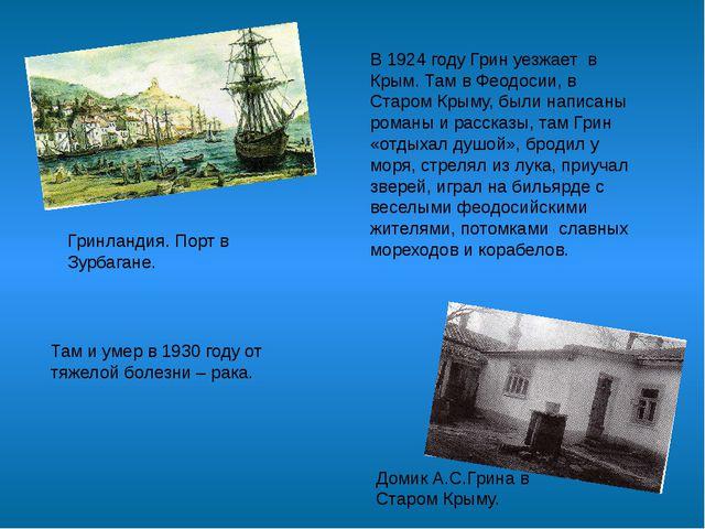 Домик А.С.Грина в Старом Крыму. Гринландия. Порт в Зурбагане. В 1924 году Гри...