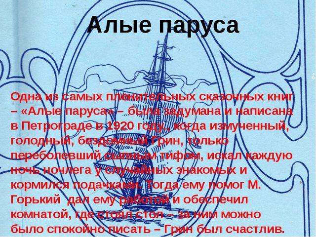Алые паруса Одна из самых пленительных сказочных книг – «Алые паруса» – была...