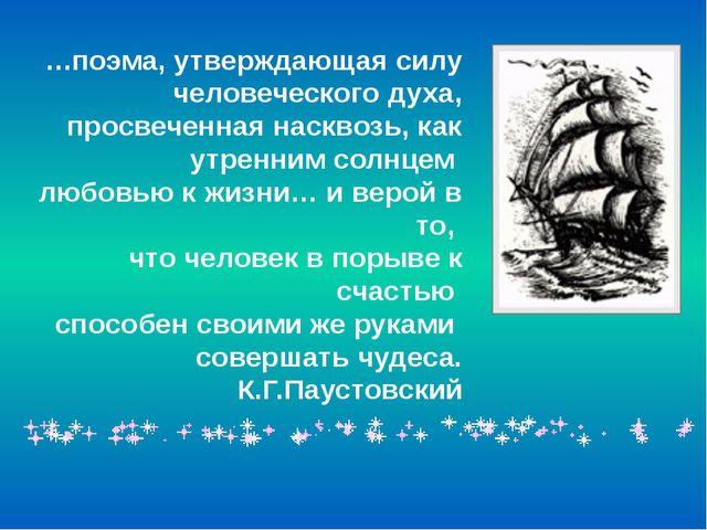 …поэма, утверждающая силу человеческого духа, просвеченная насквозь, как утре...