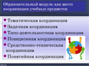 Образовательный модуль как место координации учебных предметов Тематическая к
